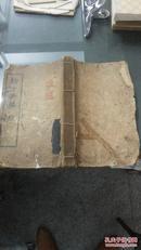 验方新编1-18卷一册全(光绪三十一年岁次乙已冬月铅刻--原版,书自然磨角,自然发黄)
