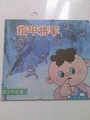 皮皮的故事(7,8,10)3册合售
