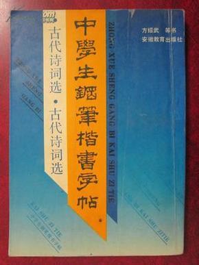 中学生钢笔楷书字帖(古代诗词选)
