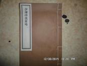 民国二十六年 ● 木刻线装 ● 佛教经书【沙弥律仪要略】一册全、金陵刻经处