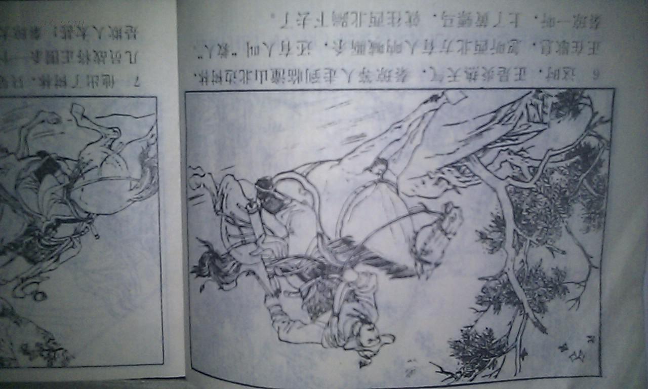 隋唐演义 连环画