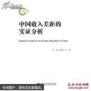 中国收入差距的实证分析