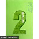 汉诗·群山在望(2012.2)(总第18期)