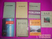 多元统计分析-数学地质丛书