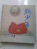新少年(90年1-12册全)