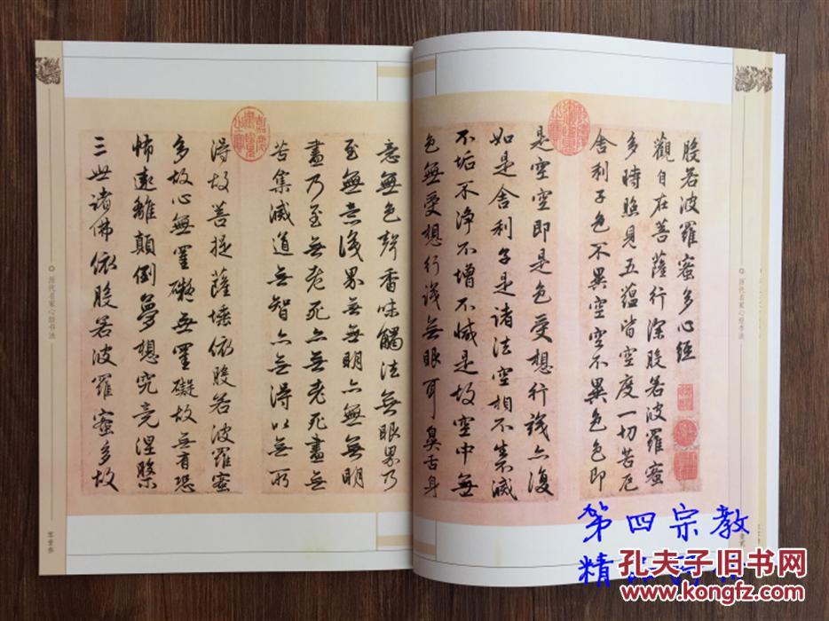 赵孟頫欧阳询文征明小楷临摹行图片