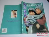 编织世界868(家庭篇)  编织图解  男士毛衫系列