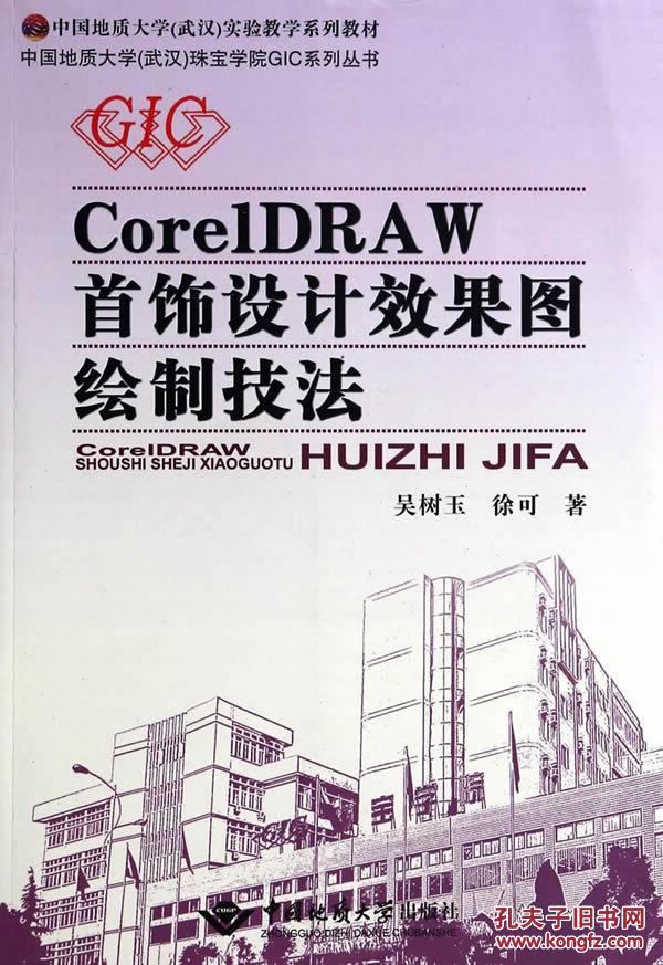 【图】CorelDRAW首饰设计效果图绘制技法_价清真饭店广告设计稿图片