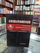 云南省重点传染病防治指南