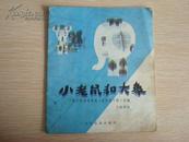 40开彩 色连环画:小老鼠和大象