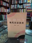 现代汉语教程