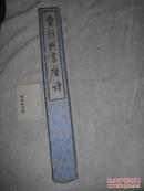 《费新我书唐诗》绫裱盒装(138×46cm)