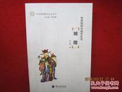 中华传统都市文化丛书:饮食文化与城市风情——城隍