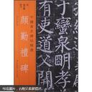 中国著名碑帖精选: 颜勤礼碑.