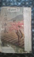 老版《三侠五义》彩色封面 繁体竖版