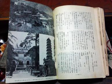 北京案内记【新民印书馆 昭和16年三版】再补图