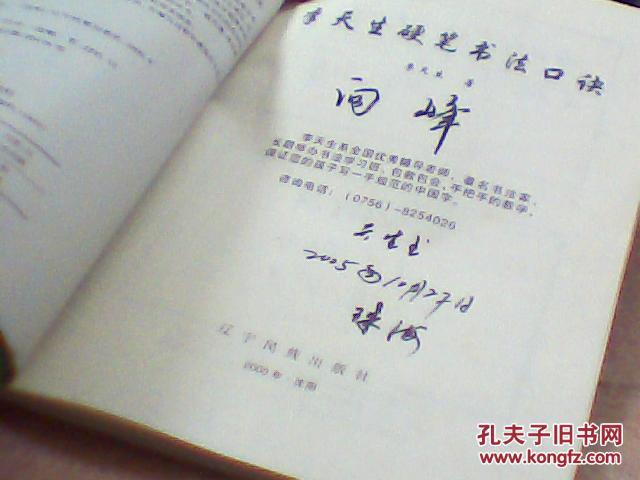 李天生硬笔书法口诀 作者签名本图片