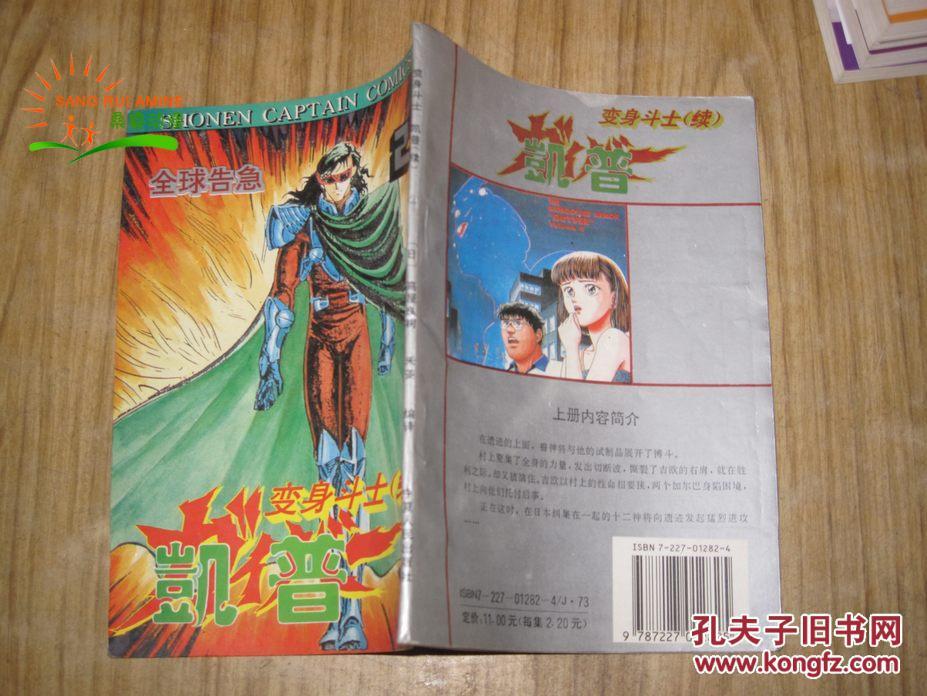 【图】老斗士32K漫画变身少女凯普续(2)散卖漫画泳池版本图片
