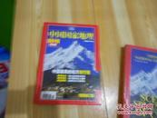 中国国家地理2005年增刊(精装修订本)选美中国特辑