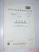 GB中华人民共和国国家标准《化学试剂标准滴定溶液的制备》