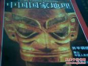 中国国家地理 2001 (4.5.7.9.10期合售五本)