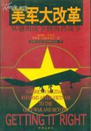 美军大改革:从越南战争到海湾战争