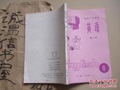 初级中学课本英语第六册【品好】