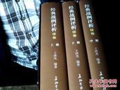 典战例评析续卷上中下三卷(精装16开有函套)原价900元    高于九品