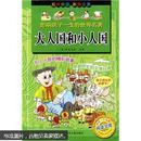 影响孩子一生的世界名著·中国少年儿童阅读文库:大人国和小人国(彩图注音版)