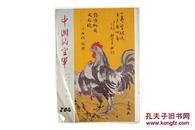 稀见国民党军事刊物 1957年1月第204期《中国的空军》16开 大量珍贵图版 A5