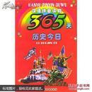 365天历史今日——汉语拼音读物