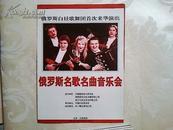 节目单:俄罗斯名歌名曲音乐会——俄罗斯白昼歌舞团访华(主演签名)