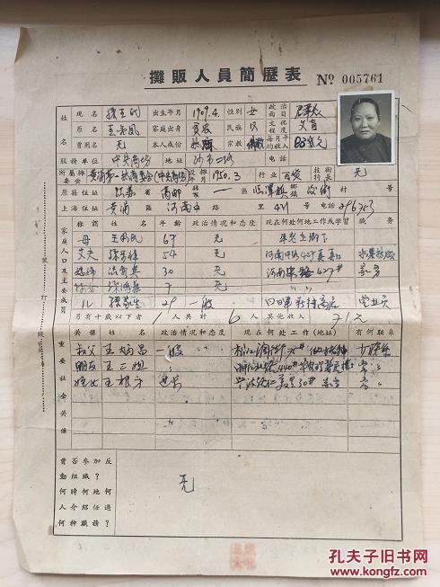 简历表自我�9.��#���_五十年代 上海摊贩人员简历表和情况调查表一份 品相见图影