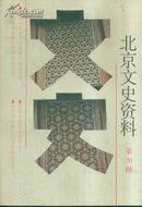 北京文史资料(第70辑)