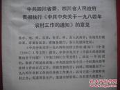回头看,四川省1984年农村工作,农村政策,农村经济