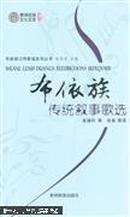 布依族传统叙事歌选 布依族口传歌谣系列丛书