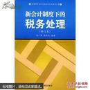 新会计制度下的税务处理(修订本)---最新财务会计与纳税实务与案例丛书