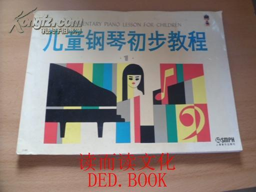 【图】儿童钢琴初步教程