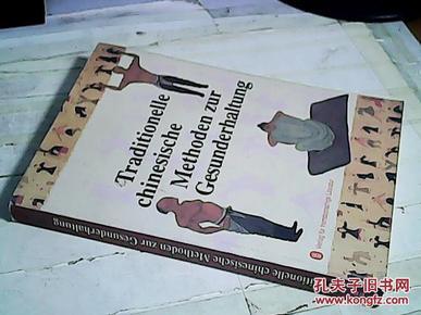 中国传统健身养生图说(德文版//16开本/2007年一版一印)