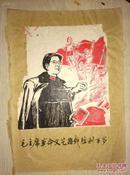 江青——套红版画——1张——保真