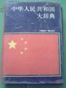 中华人民共和国大辞典——精装