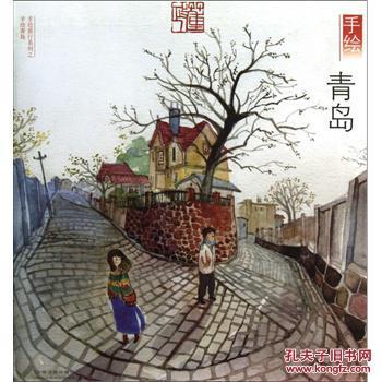 【图】手绘青岛_价格:6图片