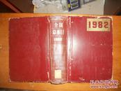 1982全国总书目 (馆藏书)