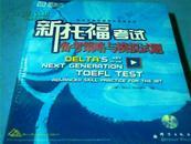 新东方·新托福考试培训教材:新托福考试备考策略与模拟试题(附光盘1张)