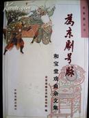 为京剧号脉――和宝堂戏曲杂文集(签赠本)