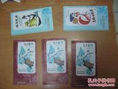 八十年代赠言画片:狐假虎威、龟兔赛跑、乌鸦与狐狸 (一共五张合售 如图)