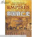 帝国衰亡史:十六个古代帝国的崛起、霸业和衰亡