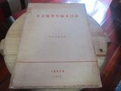 1961年出版《毛主席著作版本目录》  D1