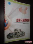 中国分省地图集 (大16开)