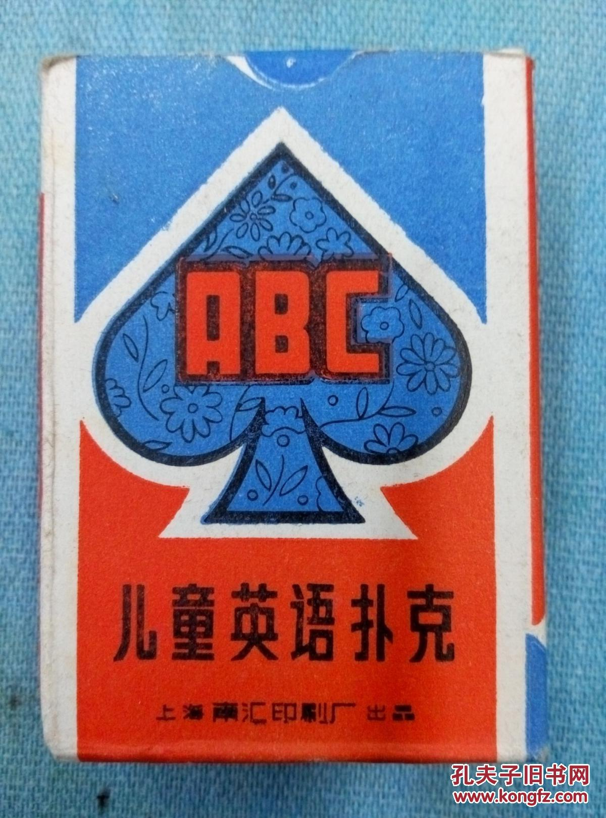 《儿童英语扑克》编号225,出版社:上海南汇印刷厂出品十品